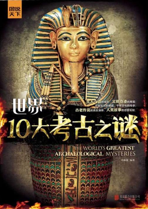 世界10大考古之谜
