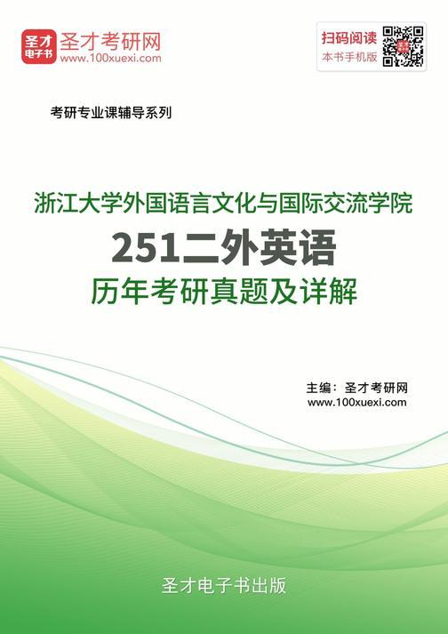 浙江大学外国语言文化与国际交流学院251二外英语历年考研真题及详解