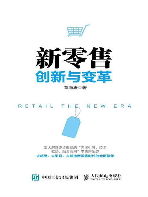 新零售的创新与变革