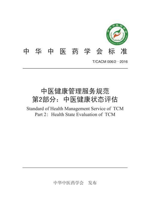 中医健康管理服务规范郾第2部分: 中医健康状态评估