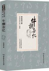牛棚杂忆 (季羡林精装典藏版)(试读本)