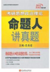 肖秀荣2012考研思想政治理论命题人讲真题(试读本)