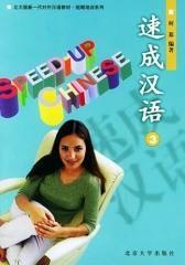 速成汉语(3)(仅适用PC阅读)