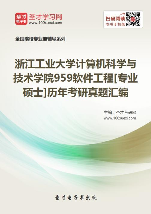 浙江工业大学计算机科学与技术学院959软件工程[专业硕士]历年考研真题汇编