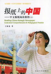 报纸上的中国(仅适用PC阅读)