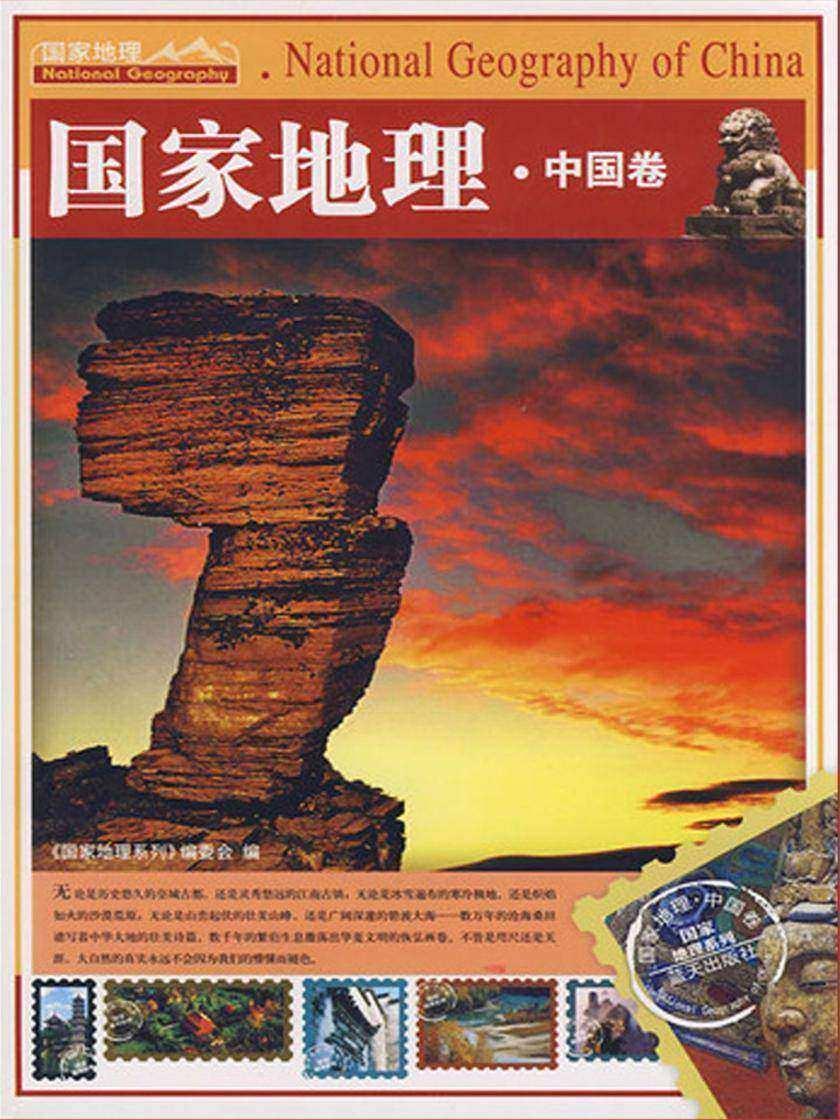 国家地理·中国卷