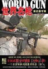 世界名枪 月刊 2011年08期(电子杂志)(仅适用PC阅读)