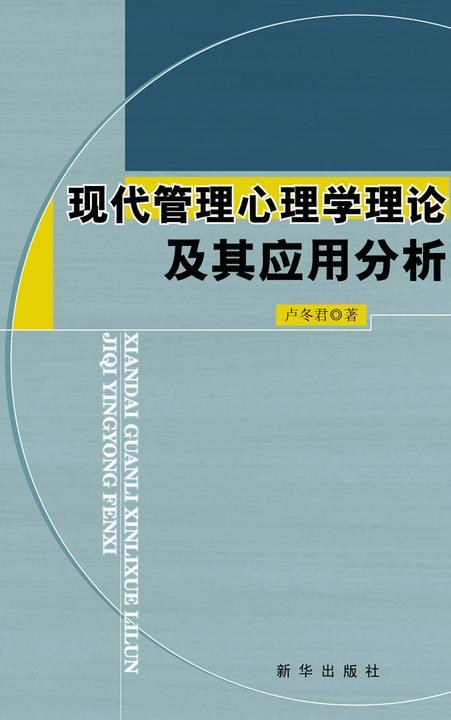 现代管理心理学理论及其应用分析