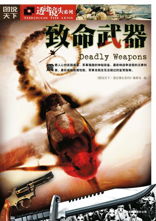 致命武器(仅适用PC阅读)