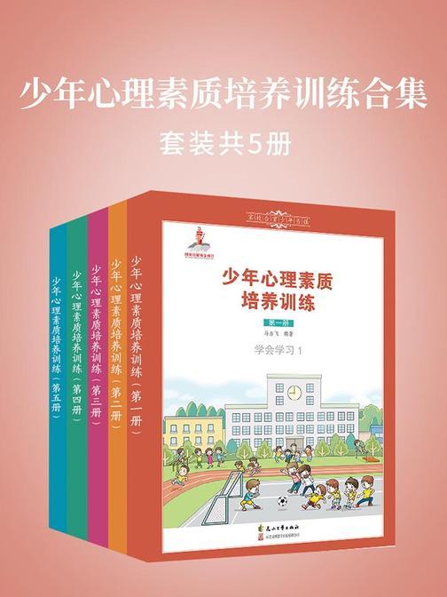 少年心理素质培养训练合集(套装共5册)