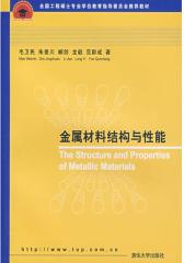 金属材料结构与性能(全国工程硕士专业学位教育指导委员会推荐教材)(试读本)