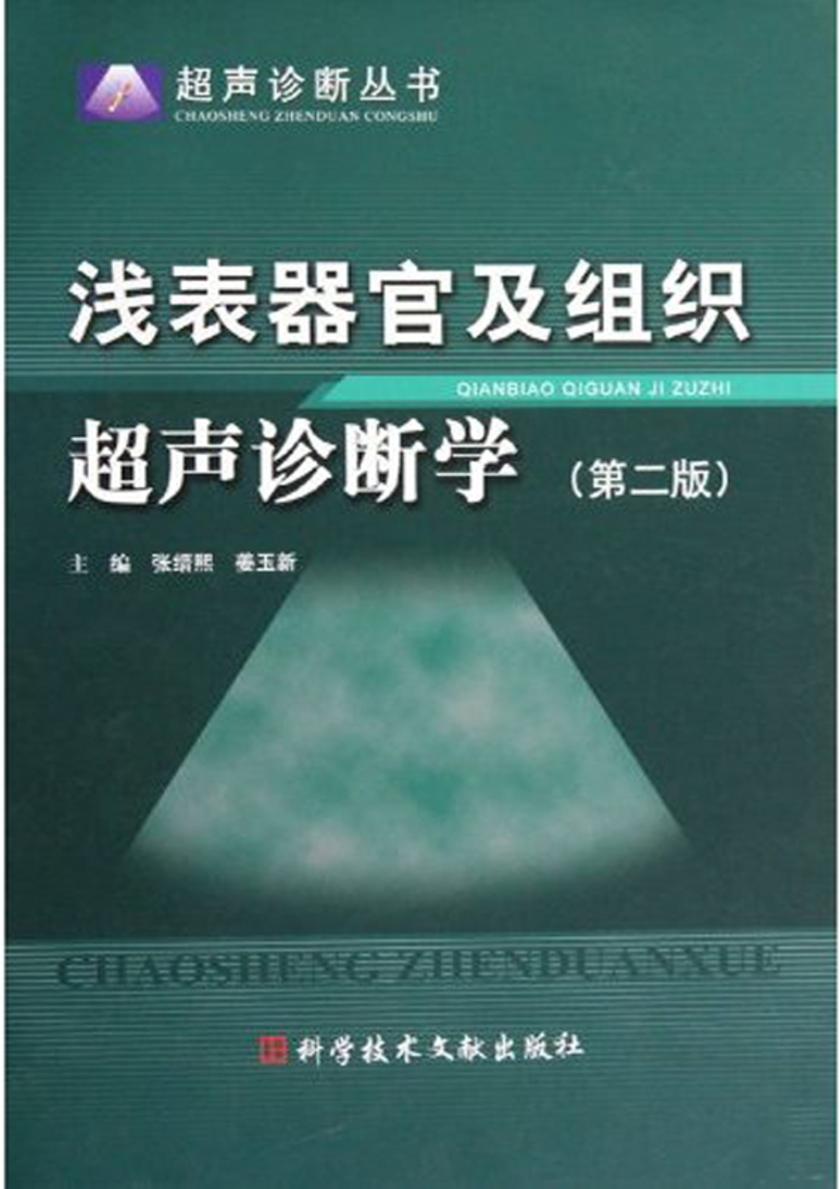 浅表器官及组织超声诊断学(第二版)(仅适用PC阅读)