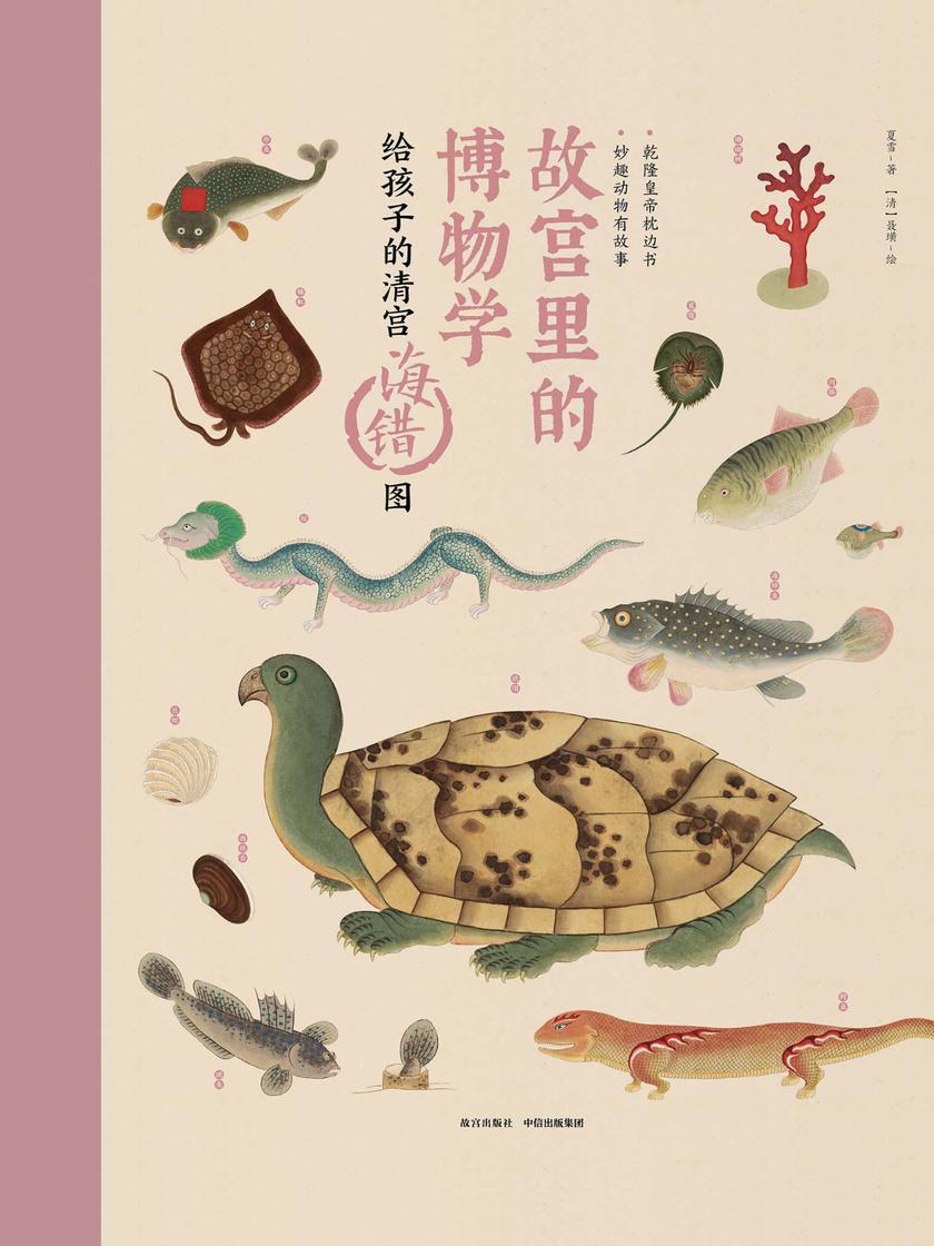 故宫里的博物学:给孩子的清宫海错图