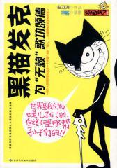 """黑猫发克 (为""""无赖""""歌功頌德的爆笑流行图文书)(试读本)"""