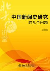 北大微讲堂:中国新闻史研究的几个问题