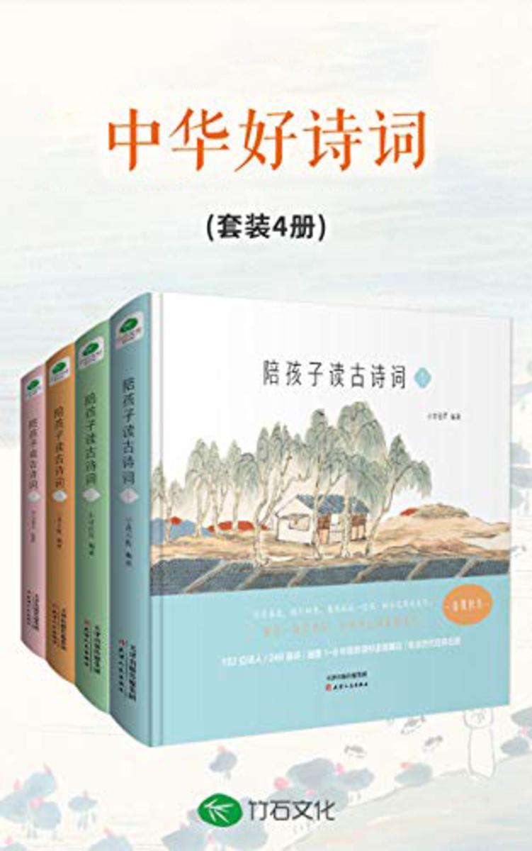 陪孩子读古诗词(全4册):中华好诗词,涵盖新课标篇目