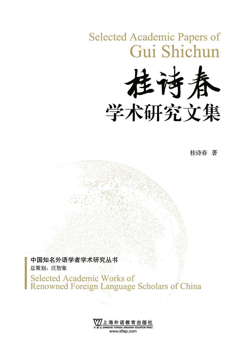 中国知名外语学者论丛:桂诗春学术研究文集