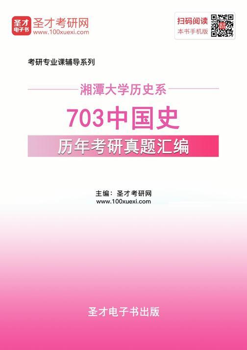湘潭大学历史系703中国史历年考研真题汇编