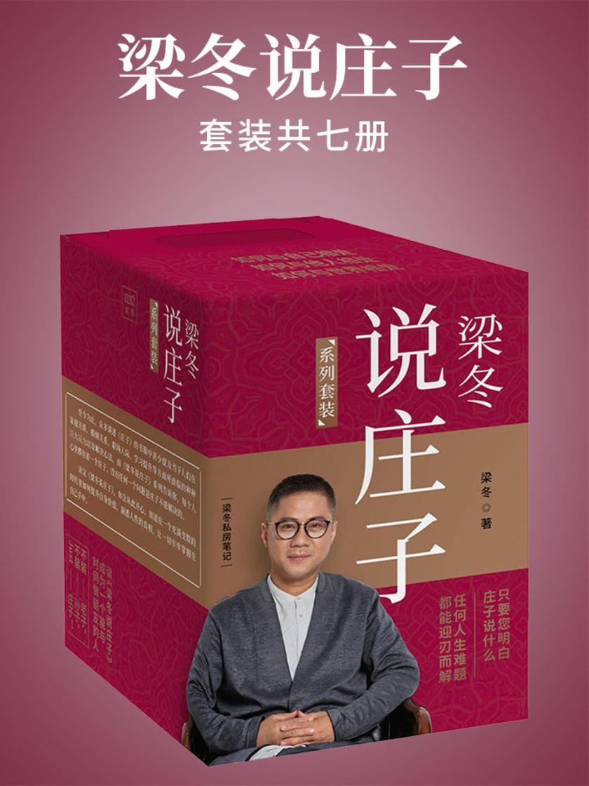 梁冬说庄子(套装共七册)