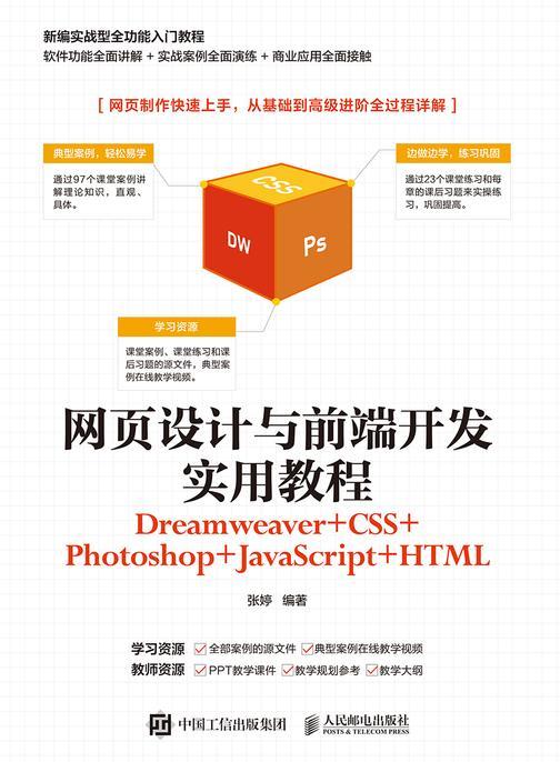 网页设计与前端开发实用教程(Dreamweaver+CSS+Photoshop+JavaScript+HTML)