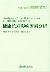 健康长寿影响因素分析(仅适用PC阅读)