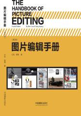 图片编辑手册