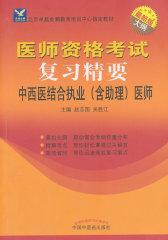 医师资格考试复习精要中西医结合执业(含助理)医师(试读本)