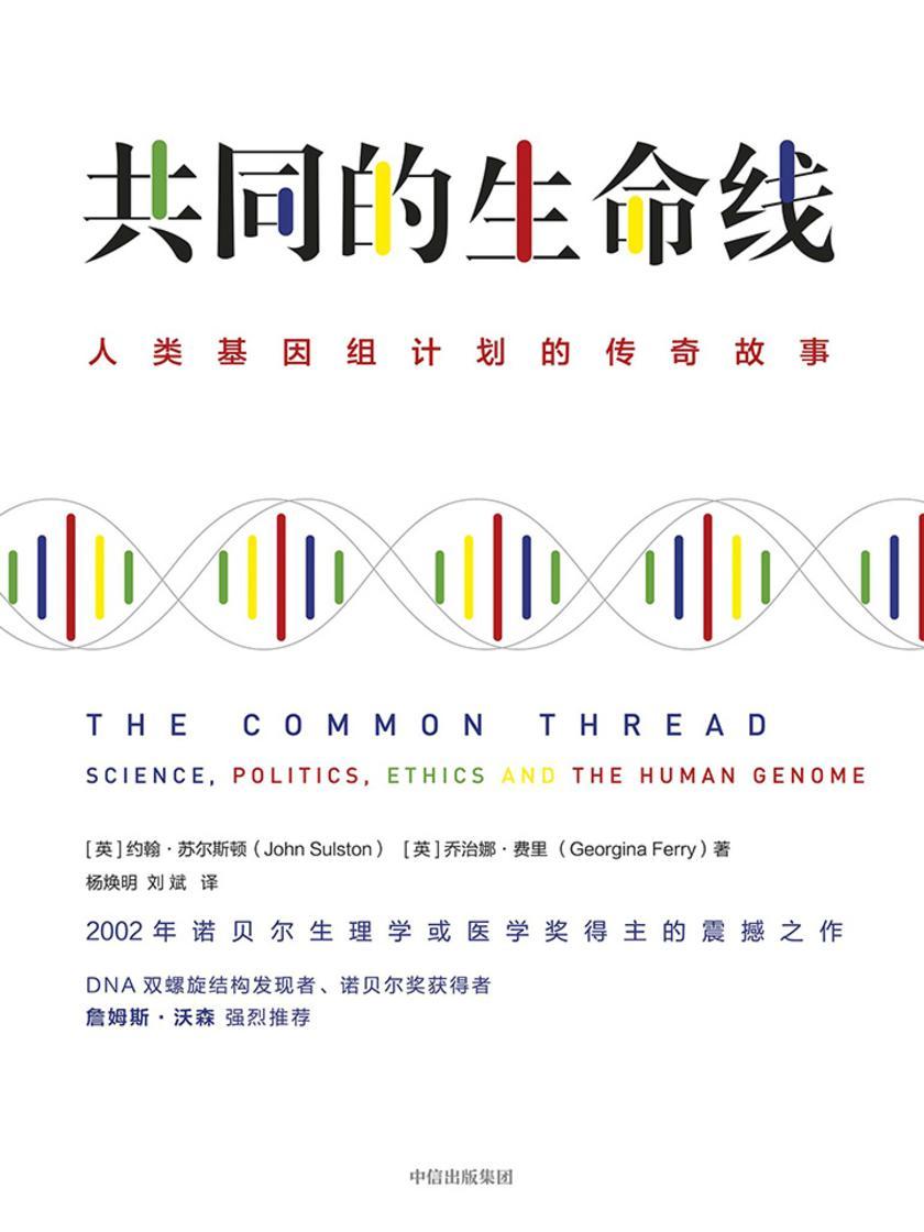 共同的生命线:人类基因组计划的传奇故事