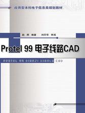 Protel 99电子线路 CAD