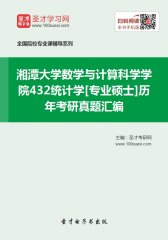 湘潭大学数学与计算科学学院432统计学[专业硕士]历年考研真题汇编