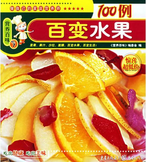 百变水果100例