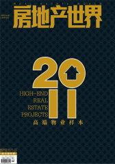 房地产世界 月刊 2011年09期(电子杂志)(仅适用PC阅读)
