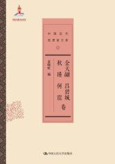 金天翮 吕碧城 秋瑾 何震卷(中国近代思想家文库)
