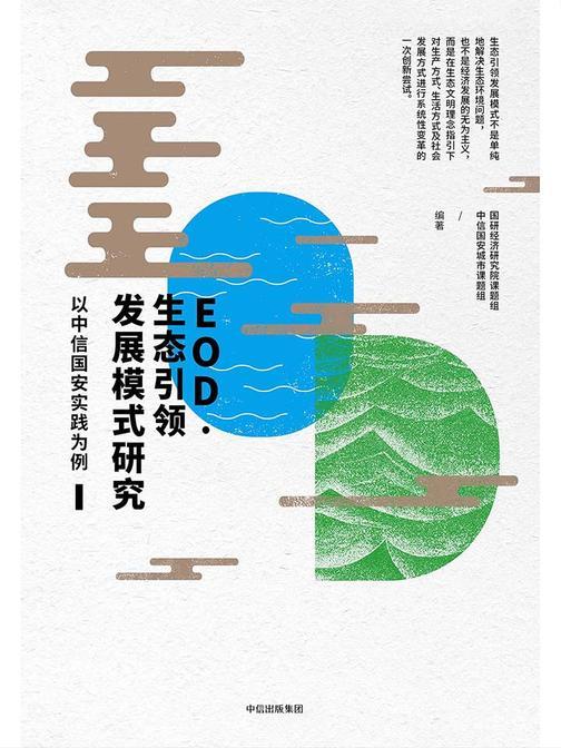 EOD·生态引领发展模式研究:以中信国安实践为例