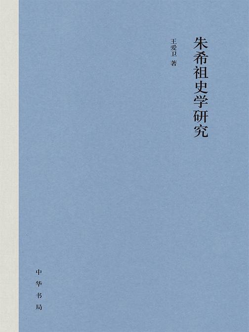 朱希祖史学研究(精)