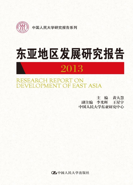 东亚地区发展研究报告 2013