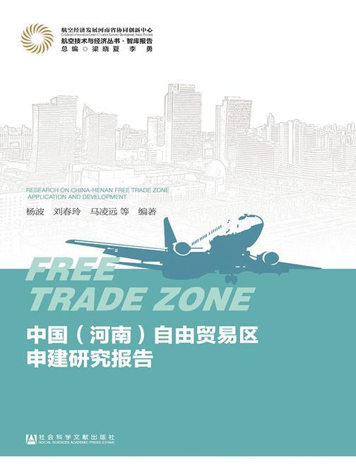 中国(河南)自由贸易区申建研究报告