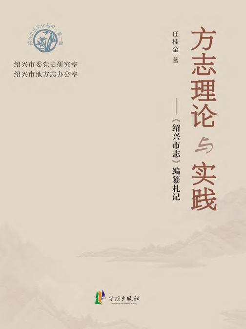 方志理论与实践:《绍兴市志》编纂札记