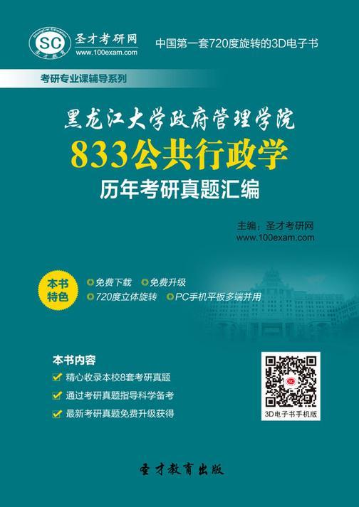 黑龙江大学政府管理学院833公共行政学历年考研真题汇编