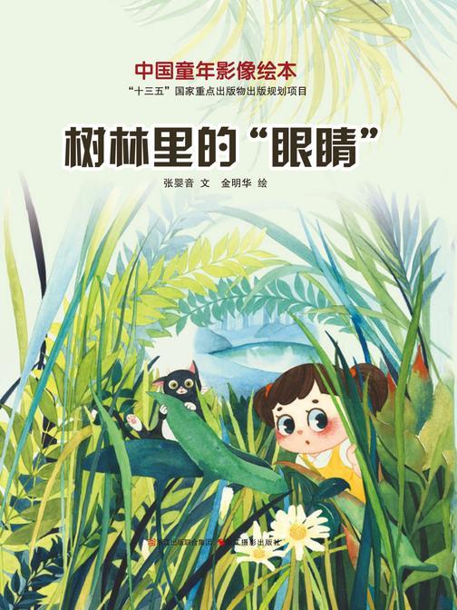 """树林里的""""眼睛""""(中国童年影像绘本)"""