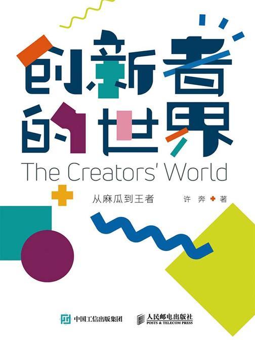 创新者的世界:从麻瓜到王者