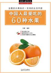 中国人 爱吃的60种水果(试读本)
