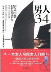 男人34(试读本)