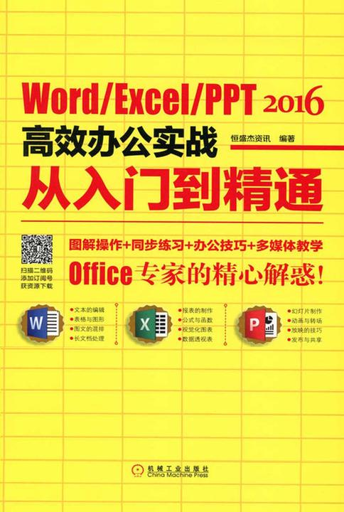 Word/Excel/PPT 2016高效办公实战从入门到精通