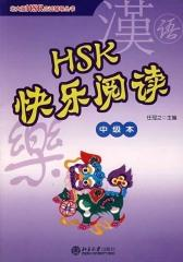HSK快乐阅读:中级本(仅适用PC阅读)