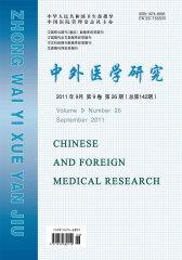 中外医学研究 旬刊 2011年26期(电子杂志)(仅适用PC阅读)