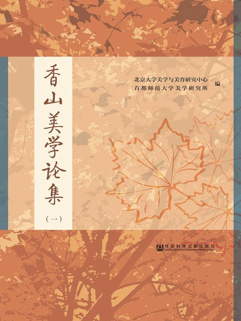 香山美学论集(1)