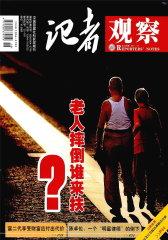 记者观察 月刊 2011年19期(电子杂志)(仅适用PC阅读)