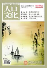 青春期健康·人口文化 月刊 2011年07期(电子杂志)(仅适用PC阅读)