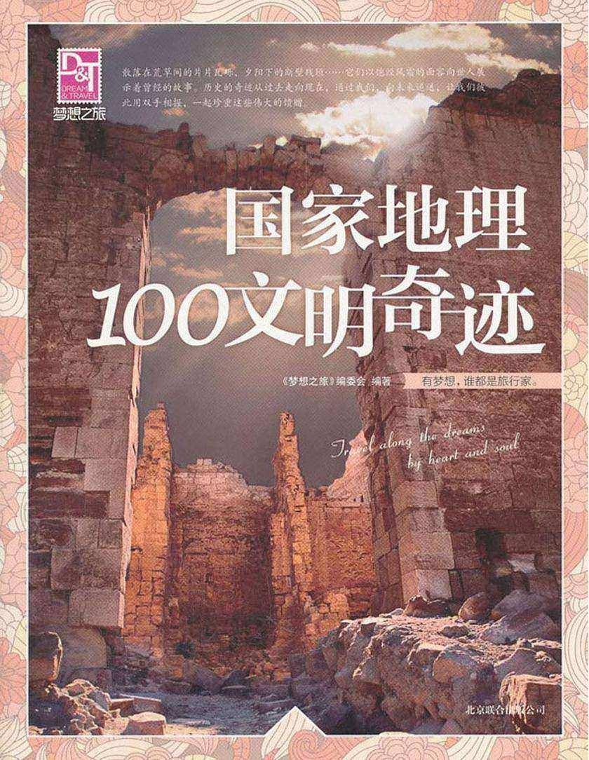 国家地理100文明奇迹